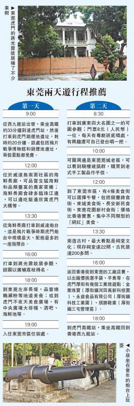 东莞两天遊行程推荐