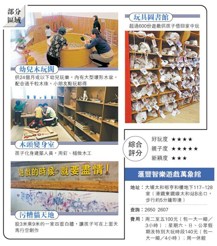 滙丰智乐遊戏万象馆