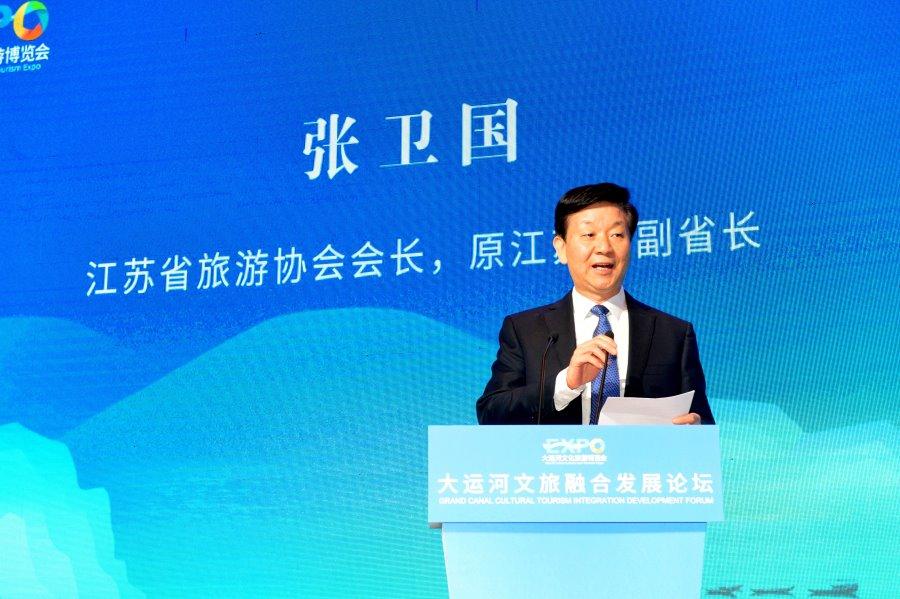 城市论坛_江苏省旅游协会会长张卫国在大运河城市文旅融合论坛上致辞