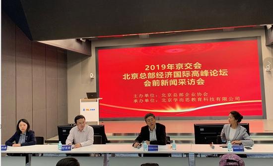"""第四届""""北京总部经济国际高峰论坛""""将于2019年京交会上召开"""