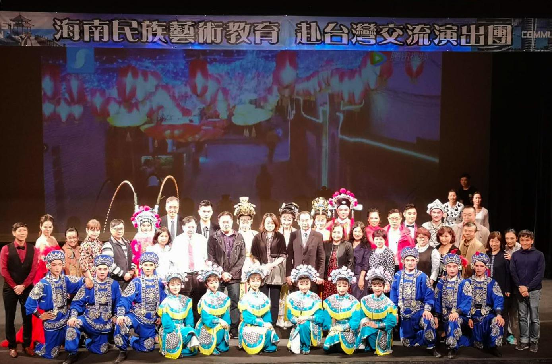 海南民族藝術教育交流演出團赴台演出