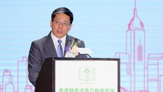 纪念《香港基本法》颁布29周年研讨会在香港举行