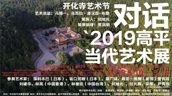 对话·2019高平当代艺术节盛大开幕