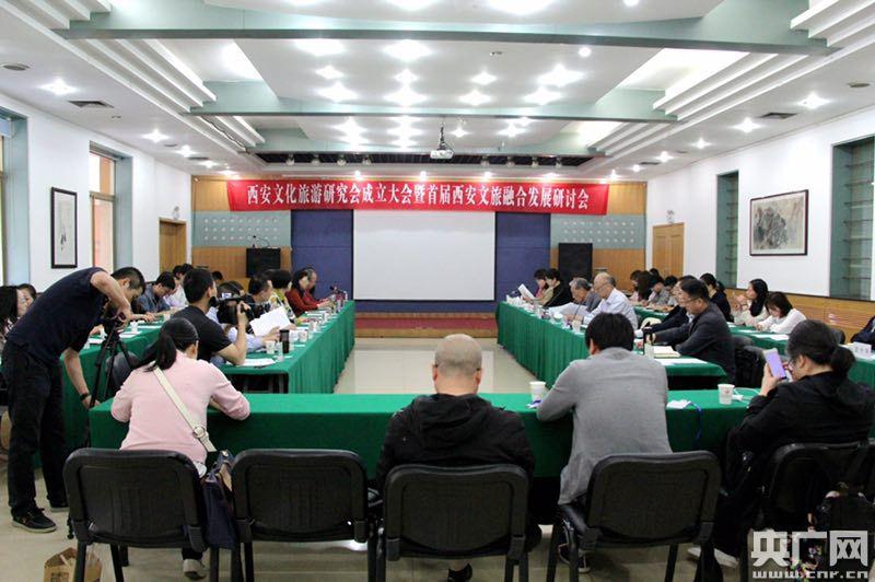 西安文化旅遊研究會成立 研討文旅融合