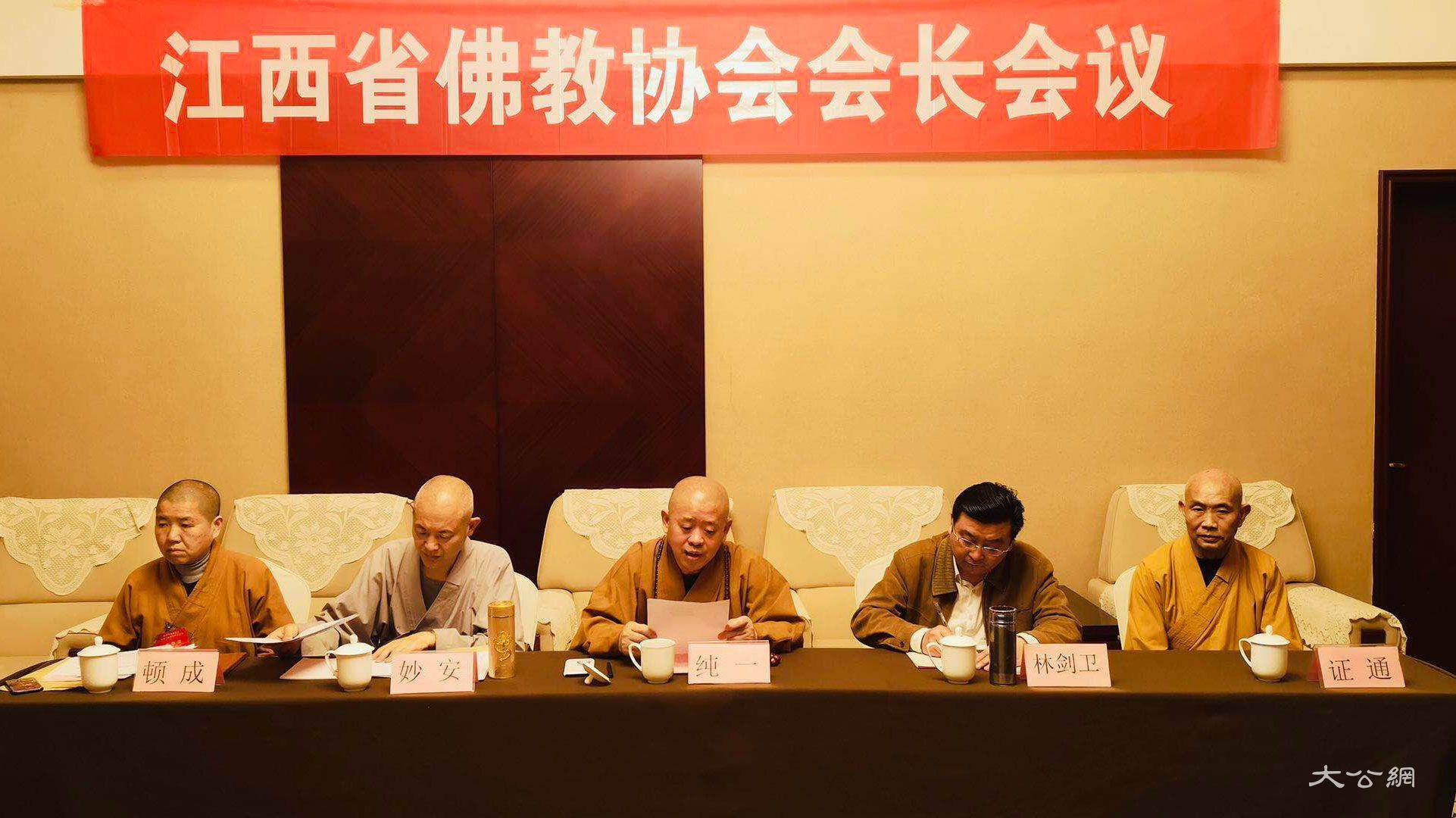 江西省佛協召開會長會議 制定堅持佛教中國化方向五年規劃