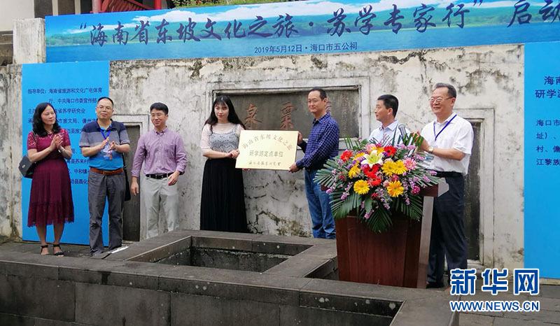 「海南省東坡文化之旅」研學游項目啟動