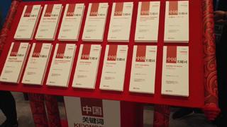 亚洲文明对话大会丨《中国关键词:治国理政篇》多语种图书发布