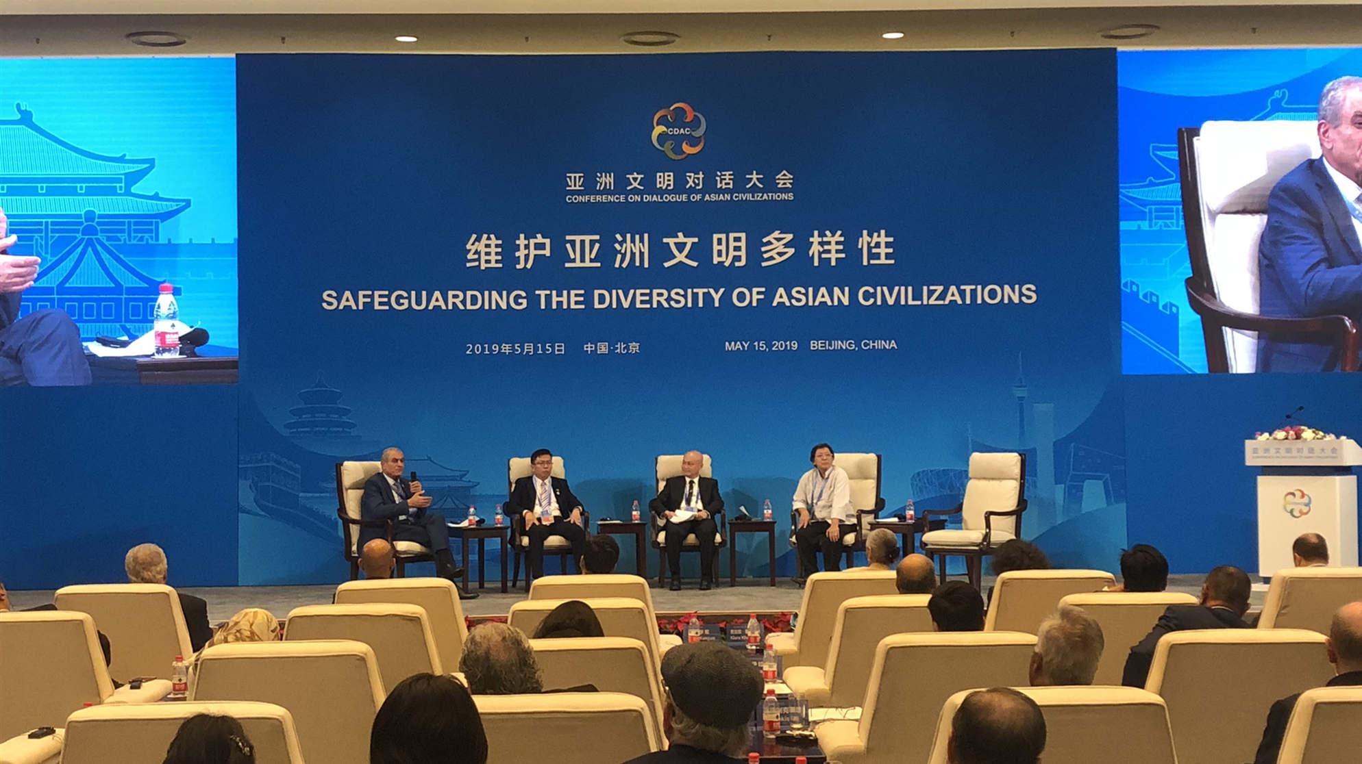 亚洲文明对话大会 |东西方学者纵看亚洲文明多样性