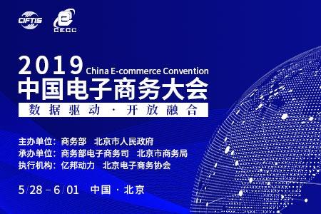 2019中国电子商务大会九大亮点前瞻