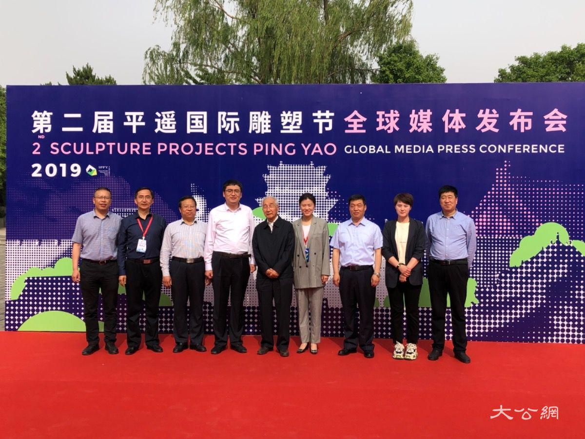 塑中西,见平遥—第二届平遥国际雕塑节全球媒体发布会在京举行