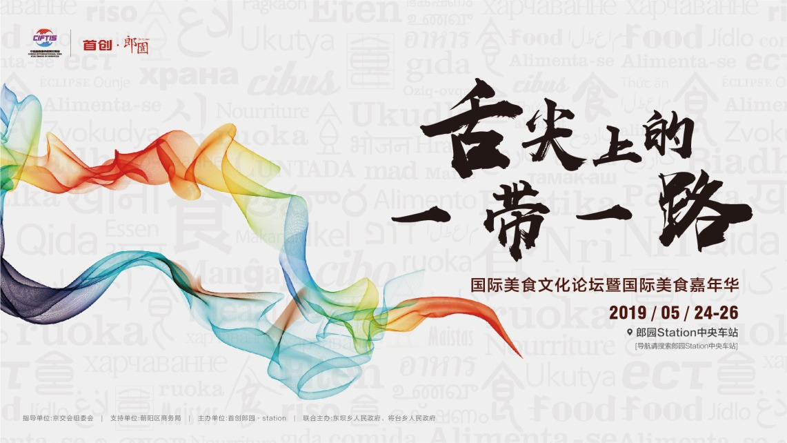 """""""舌尖上的一带一路""""国际美食嘉年华 将于5月24日亮相北京"""