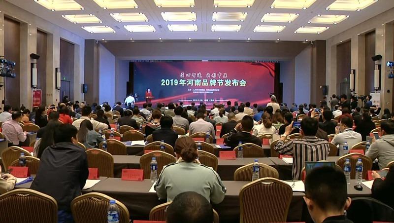2019年河南品牌节启幕 以品牌引领中原经济发展