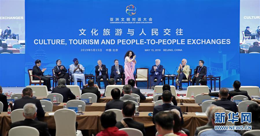 「文化旅遊與人民交往」分論壇探討文旅融合發展