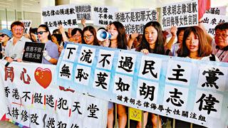 香港市民请愿 吁速通过修逃犯例