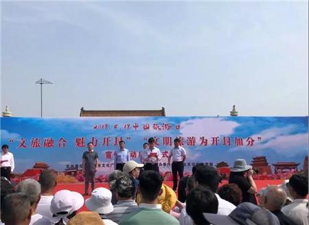 2019「中國旅遊日」河南分會場活動在新縣啟幕
