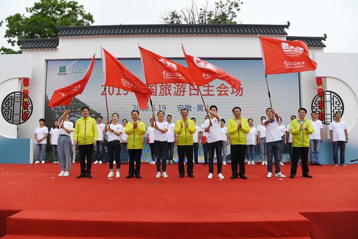 「中國旅遊日」主會場活動在黃山舉辦