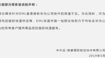 停止接收华为快件?DHL快递回应:一如既往提供快递服务