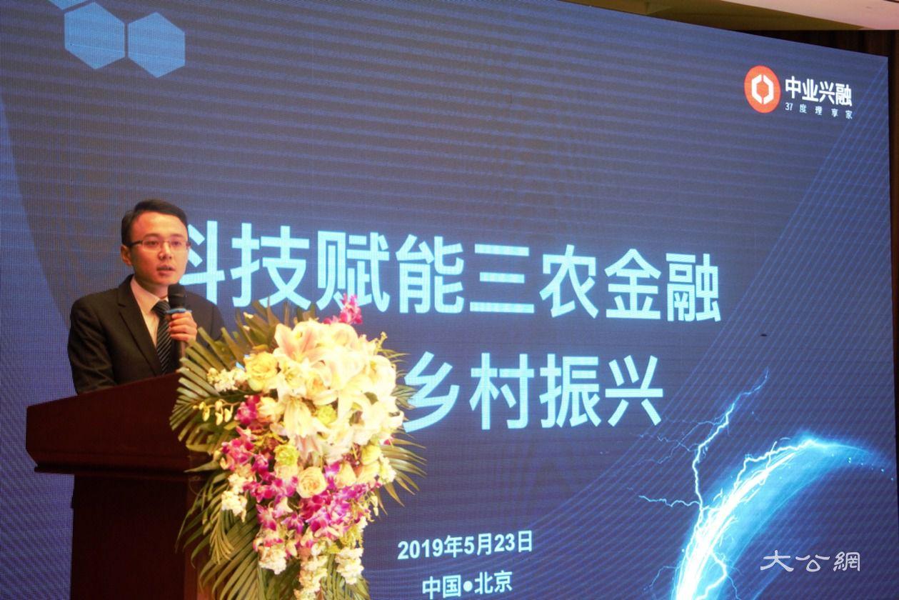 中业兴融联合零壹财经发布《三农金融服务发展报告2019》