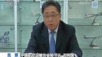 中国航协:将支持和协助国内航空公司向波音索赔