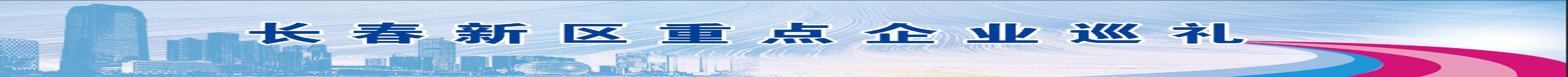 长春新区重点企业巡礼—— 长春恩福油封有限公司:专业优质 所以信赖