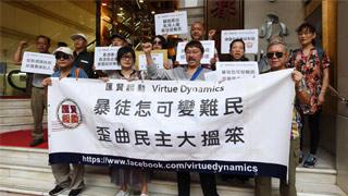 市民抗议干预港事务 欧盟办拒接信