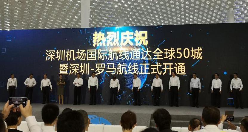 深圳至羅馬航線將開 深圳機場國際航線通全球50城