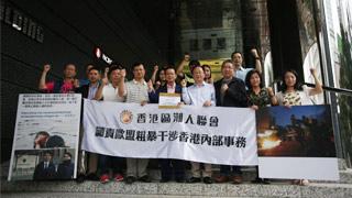 ?香港市民到德领馆示威 抗议包庇暴徒
