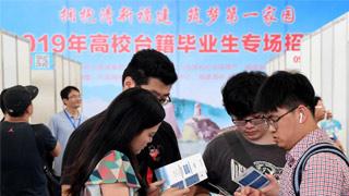 国台办:民进党上台三年恶化两岸关系