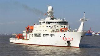 全球最大国产静音科考船启航