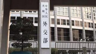 中国外交部:地区合作构想不应渲染军事博弈