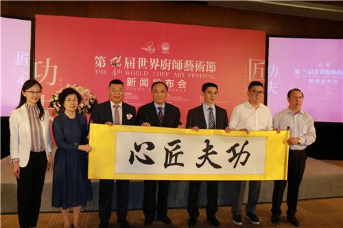 """""""第四届世界厨师艺术节""""新闻发布会在京举行"""