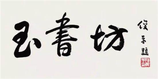"""""""安善嘉瑞——段俊平书法艺术展 """"恭王府开幕"""