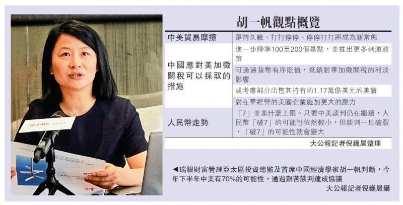 中国经济\瑞银:中美年内签协议机率达七成
