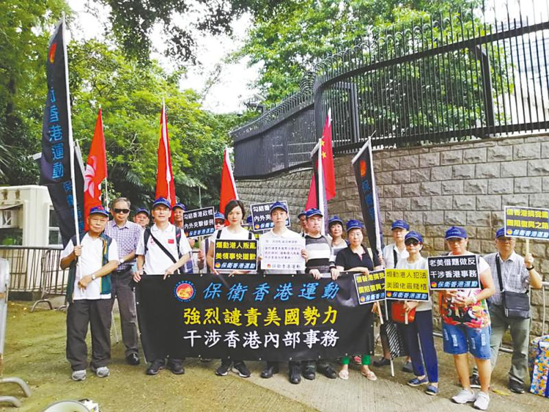 團體抗議美國插手港事務