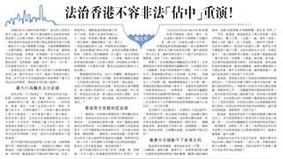 """龚之平:法治香港不容非法""""占中""""重演!"""