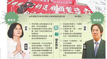 绿营启动民调蔡赖本周决战 无论谁出线难挽败局