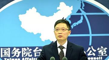 """大陆是否已做好""""武统""""台湾的准备? 国台办回应"""