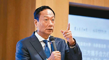 郭台铭声称国台办操控台媒引导台湾地区选举 国台办回应