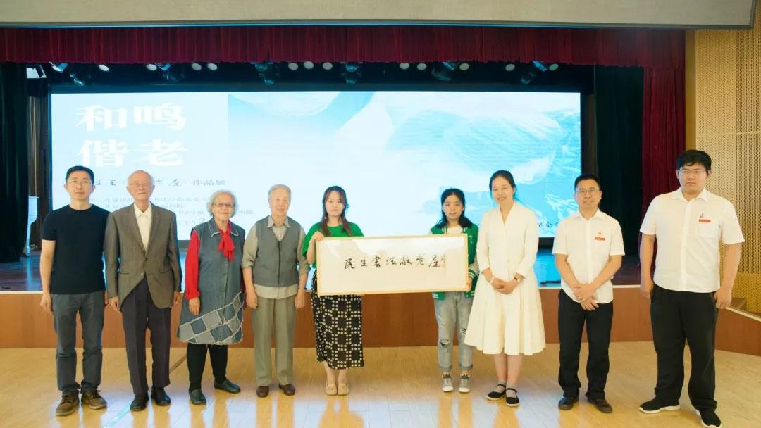 和鳴偕老:民生書法敬老屋書法展在京開幕
