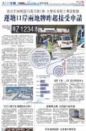 A14:中国