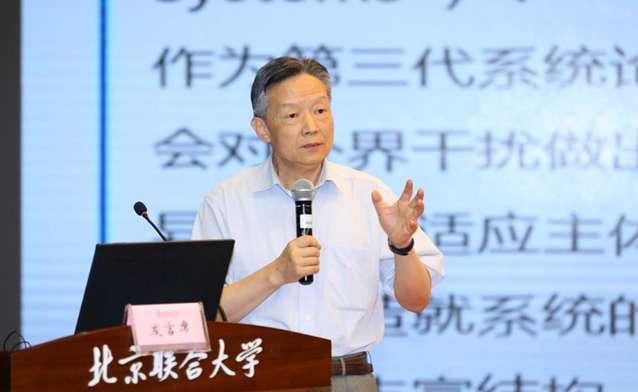 凝心聚智慧创未来 第二届智慧北京建设与发展论坛在京隆重召开