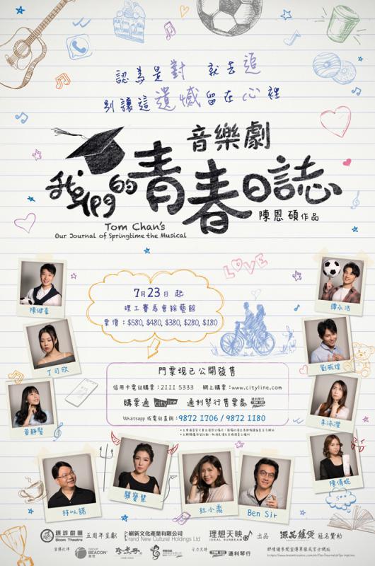 《我们的青春日志》七月公演