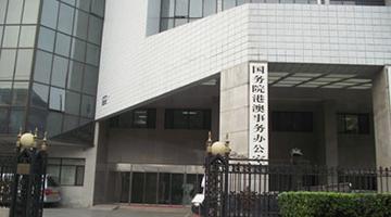 国务院港澳办发言人就香港修例问题发表谈话