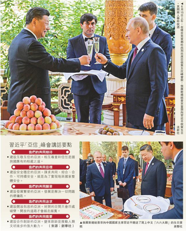 习近平:结伴不结盟 建繁荣亚洲