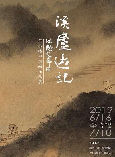溪庐游记—王小椿中国画作品展即将开幕