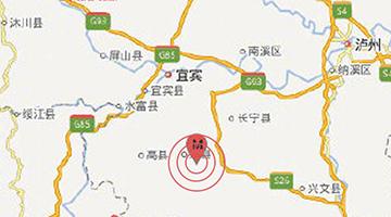 四川长宁发生6.0级地震 已造成11人死亡122人受伤