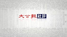 港区国安法体现十四亿中国人的意志