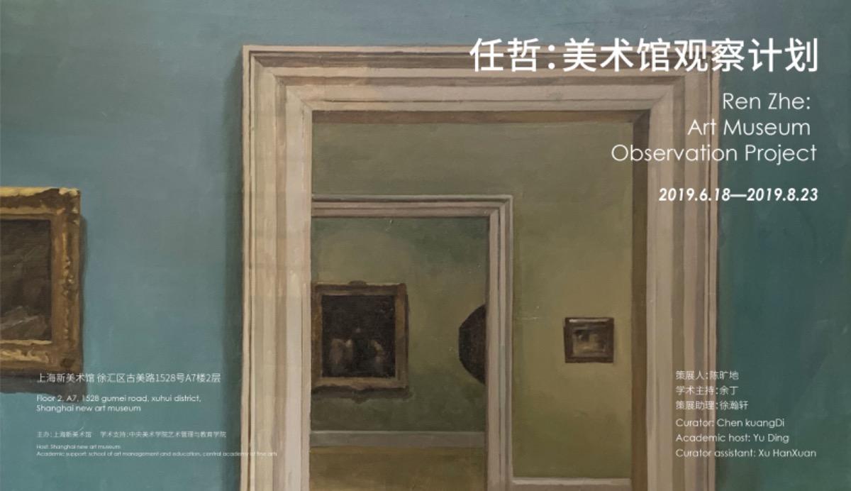 """""""任哲:美术馆观察计划""""亮相上海新美术馆"""