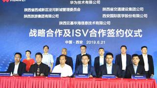华为陕西首建5G产业试点区