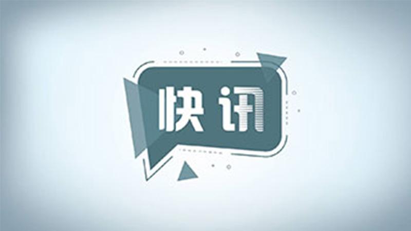 中國傳媒大學原黨委常委、副校長蔡翔接受審查調查